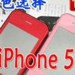 "Apple Iphone 5 copycat ""hiphone 5"" present in china – cbs news"